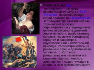 Романти́зм(фр.romantisme)— явление европейской культуры вXVIII—XIXвеках,