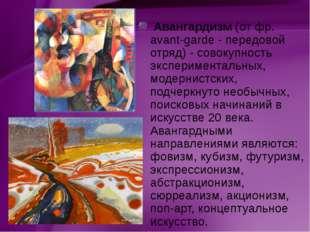 Авангардизм(от фр. avant-garde - передовой отряд) - совокупность эксперимен