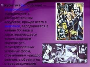 Куби́зм(фр.Cubisme) —модернистскоенаправление в изобразительном искусстве
