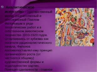 Аналитическое искусство– художественный метод, разработанный и обоснованный