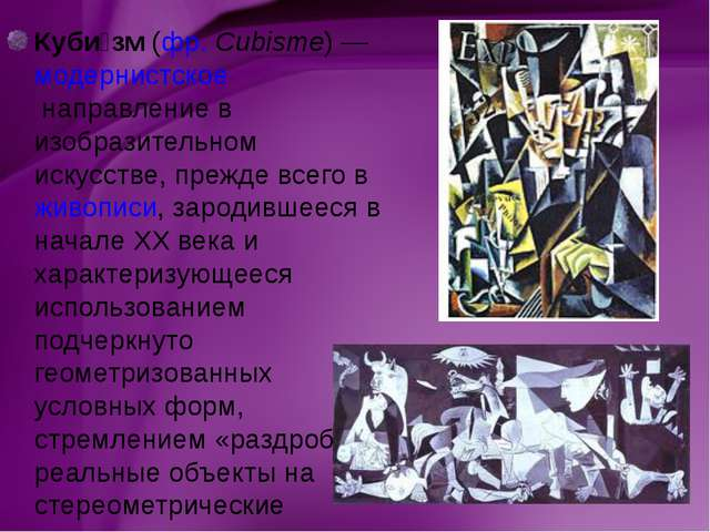 Куби́зм(фр.Cubisme) —модернистскоенаправление в изобразительном искусстве...