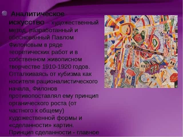 Аналитическое искусство– художественный метод, разработанный и обоснованный...
