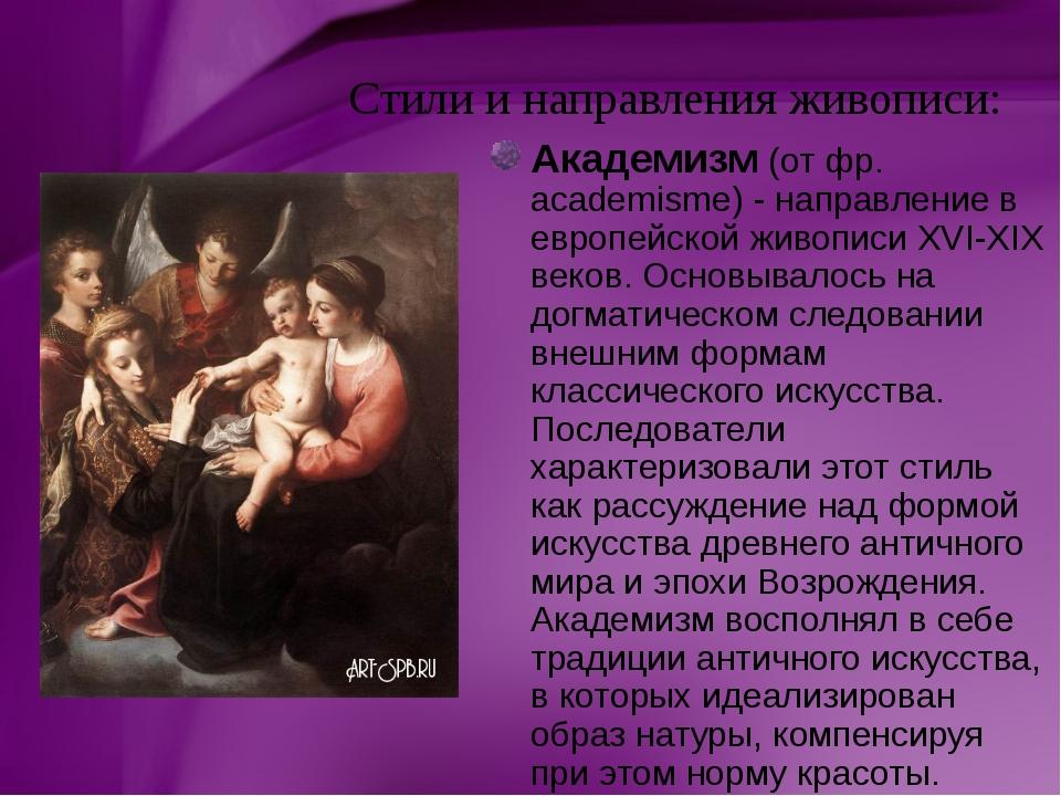 Стили и направления живописи: Академизм(от фр. academisme) - направление в е...