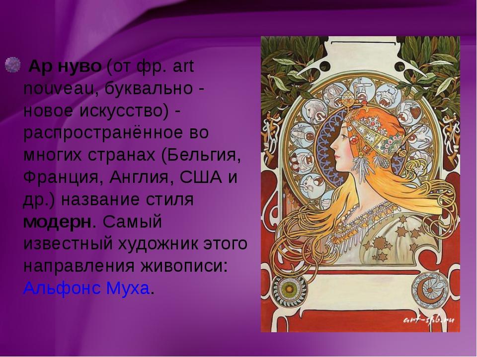Ар нуво(от фр. art nouveau, буквально - новое искусство) - распространённое...