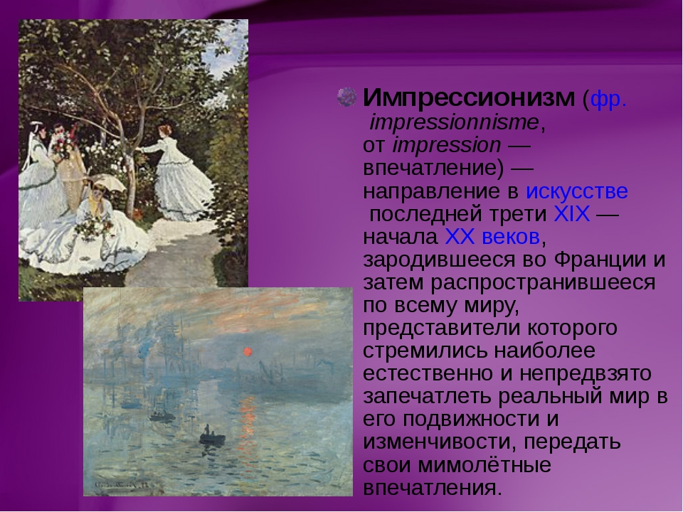 Импрессионизм(фр.impressionnisme, отimpression— впечатление)— направлени...