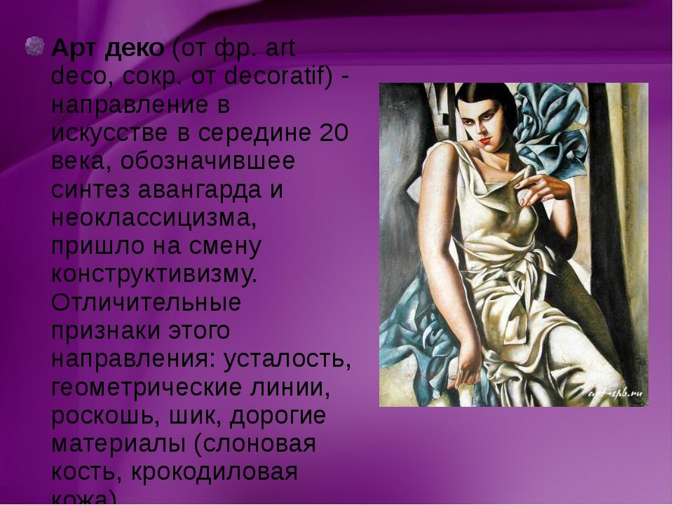 Арт деко(от фр. art deco, сокр. от decoratif) - направление в искусстве в се...