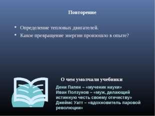 Дени Папен – «мученик науки» Иван Ползунов – «муж, делающий истинную честь св
