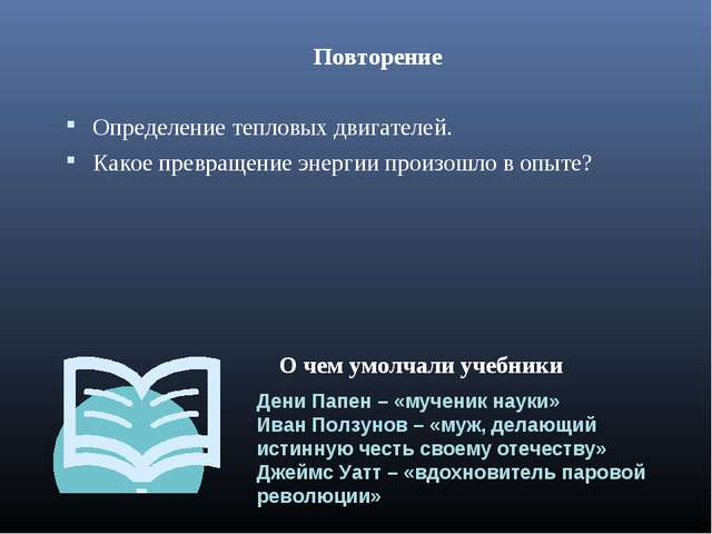 Дени Папен – «мученик науки» Иван Ползунов – «муж, делающий истинную честь св...