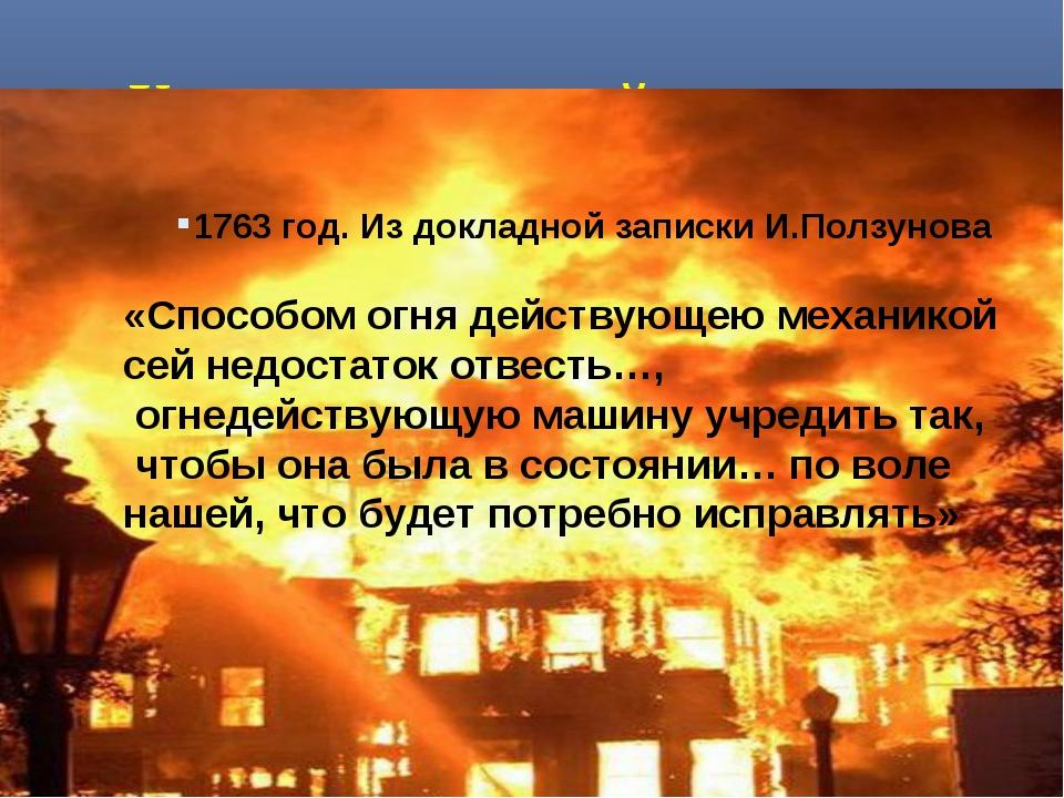 Усмирение грозной стихии огня 1763 год. Из докладной записки И.Ползунова «Спо...