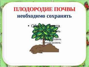 Проверь себя Верхний слой земли, в котором живут растения, животные и микроор