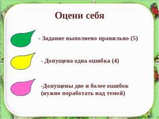 Рефлексия «Дерево успеха» http://aida.ucoz.ru