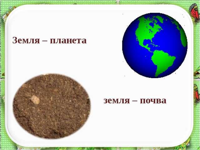 Земля – планета http://aida.ucoz.ru земля – почва