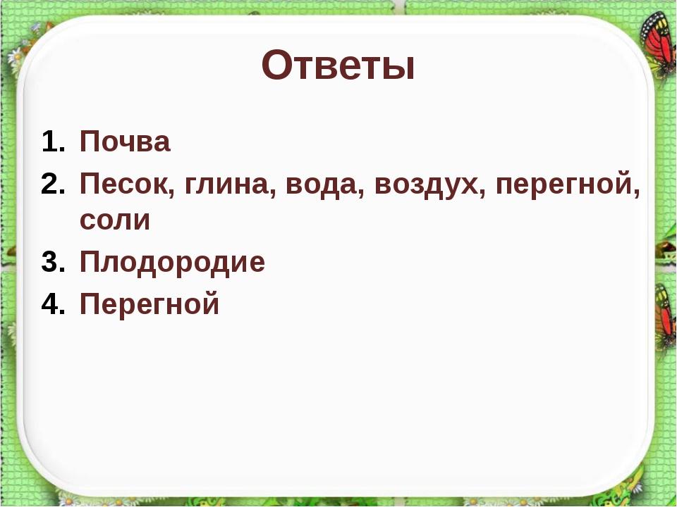 Оцени себя - Задание выполнено правильно (5) - Допущена одна ошибка (4) -Допу...