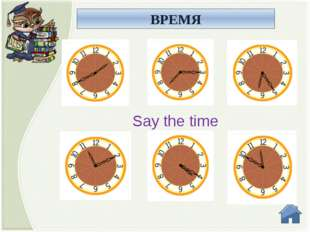 ГРАММАТИКА Make up special questions using the words in brackets according to