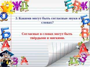 3. Какими могут быть согласные звуки в словах? Согласные в словах могут быть