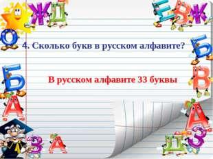 4. Сколько букв в русском алфавите? В русском алфавите 33 буквы
