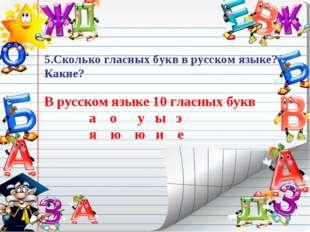 5.Сколько гласных букв в русском языке? Какие? В русском языке 10 гласных бу