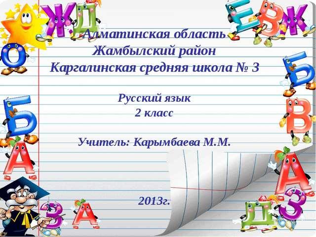 Алматинская область Жамбылский район Каргалинская средняя школа № 3 Русский...