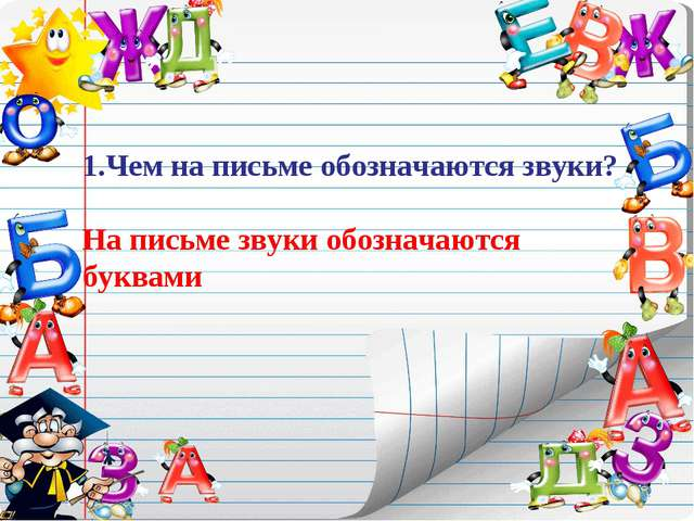 1.Чем на письме обозначаются звуки? На письме звуки обозначаются буквами