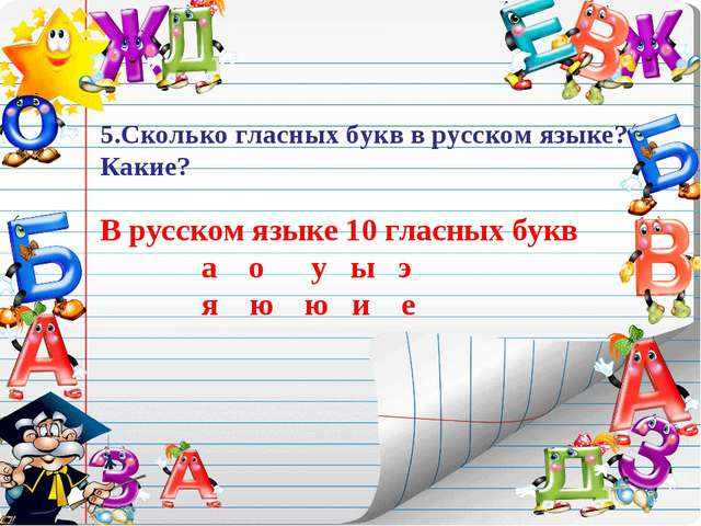 5.Сколько гласных букв в русском языке? Какие? В русском языке 10 гласных бу...