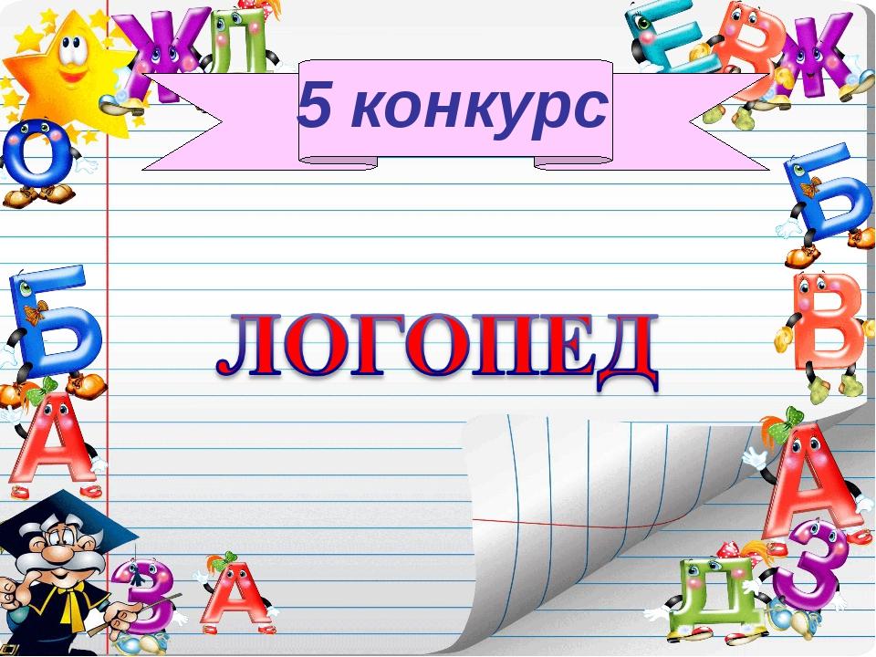 5 конкурс