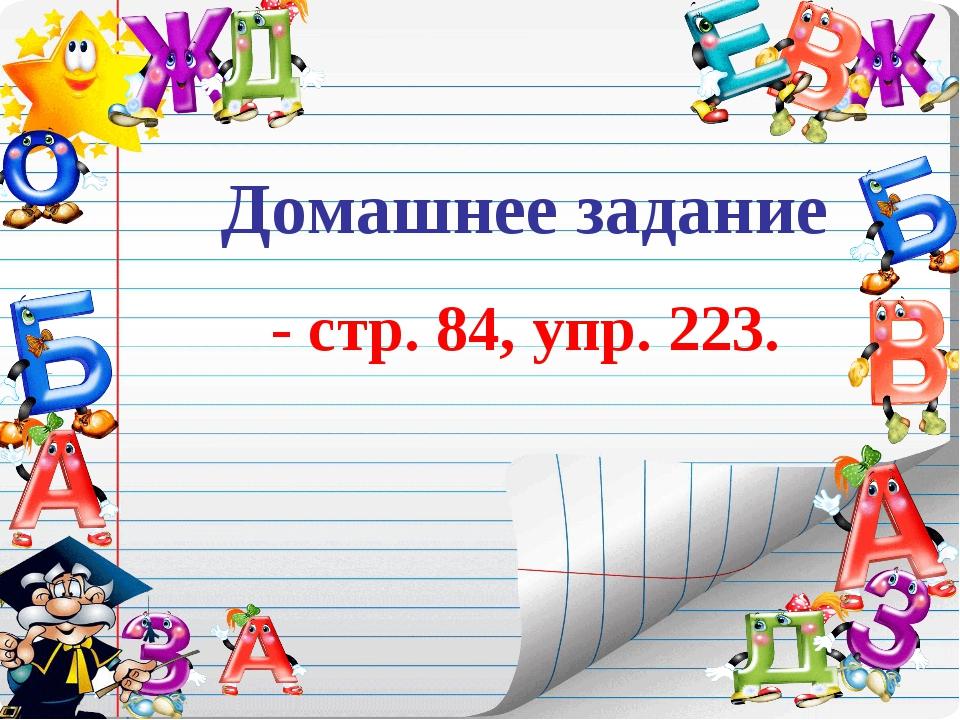 Домашнее задание - стр. 84, упр. 223.
