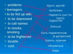 Быть подавленным (в депрессии) problems teenagers to be fed up with to be dep