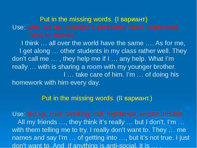 Put in the missing words. (I вариант) Use: with, fed up, teenagers, problems...