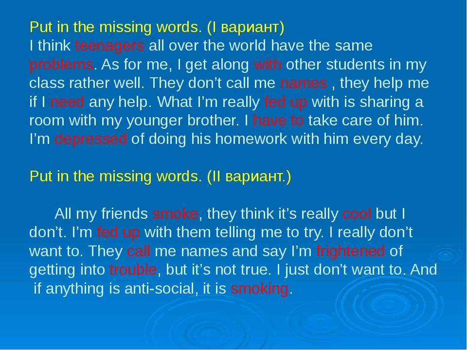 Put in the missing words. (I вариант) I think teenagers all over the world ha...