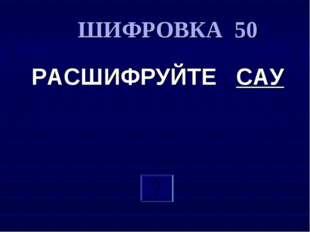 ШИФРОВКА 50 РАСШИФРУЙТЕ САУ