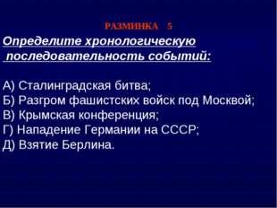 . РАЗМИНКА 5 Определите хронологическую последовательность событий: А) Сталин