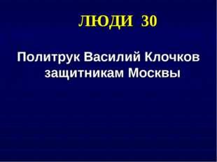 ЛЮДИ 30 Политрук Василий Клочков защитникам Москвы