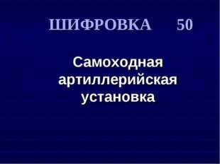 Самоходная артиллерийская установка ШИФРОВКА 50 Самоходная артиллерийская уст