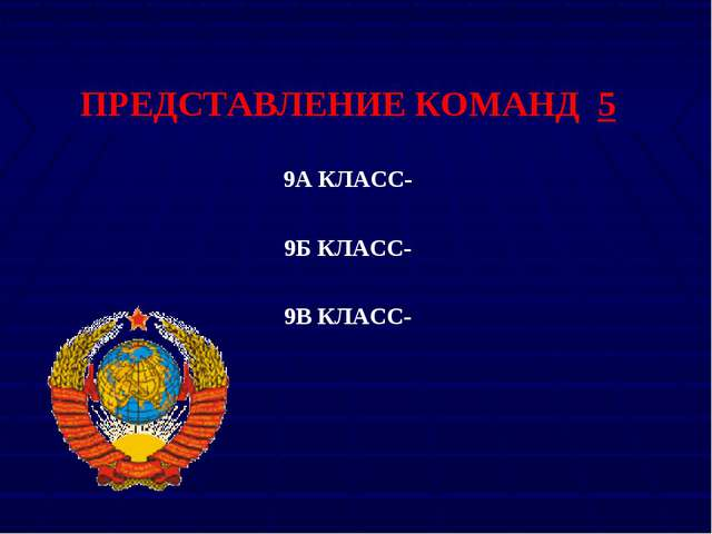 ПРЕДСТАВЛЕНИЕ КОМАНД 5 9А КЛАСС- 9Б КЛАСС- 9В КЛАСС-