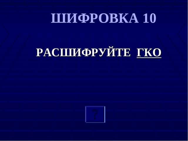 ШИФРОВКА 10 РАСШИФРУЙТЕ ГКО
