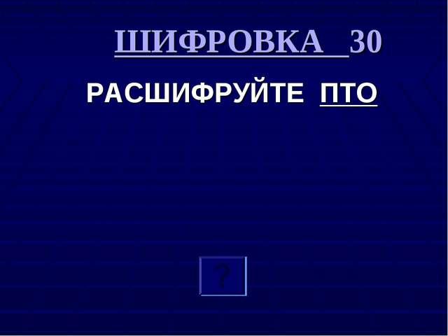 ШИФРОВКА 30 РАСШИФРУЙТЕ ПТО