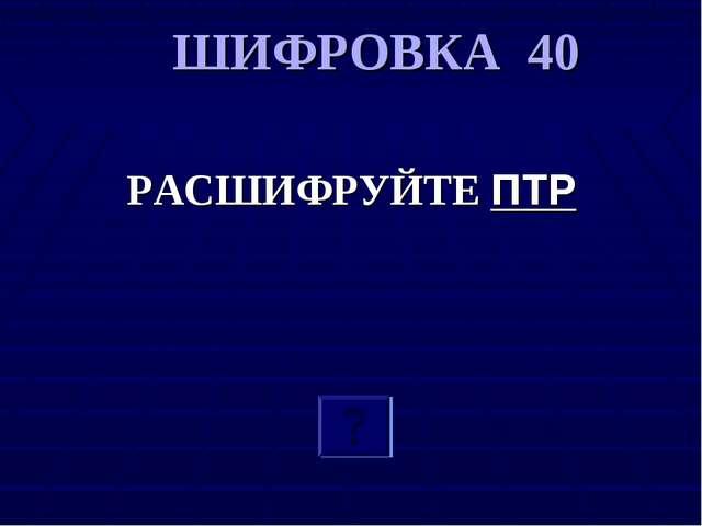 ШИФРОВКА 40 РАСШИФРУЙТЕ ПТР