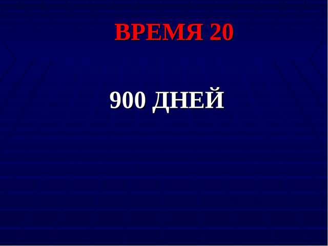 ВРЕМЯ 20 900 ДНЕЙ