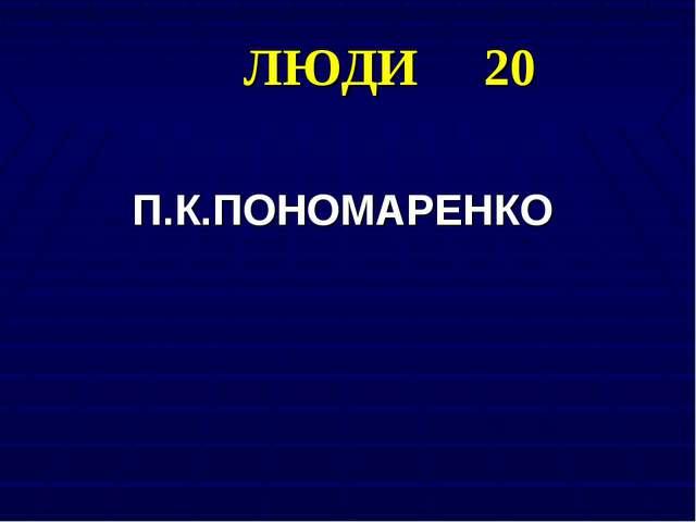 ЛЮДИ 20 П.К.ПОНОМАРЕНКО