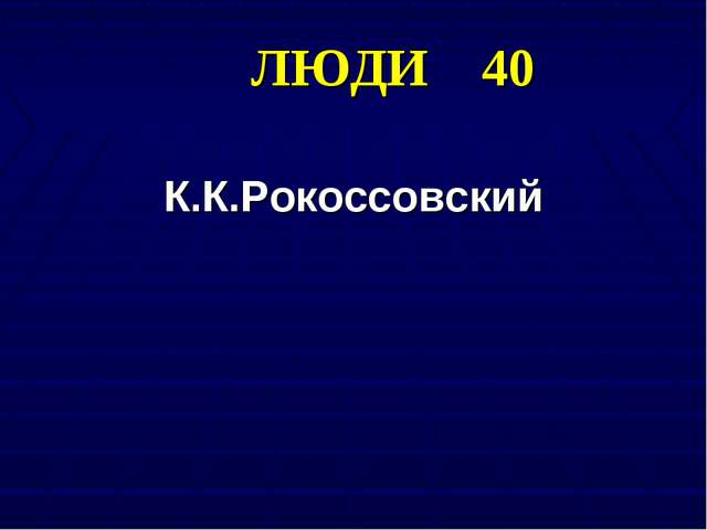 ЛЮДИ 40 К.К.Рокоссовский