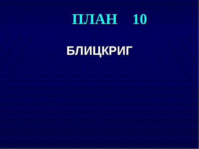 ПЛАН 10 БЛИЦКРИГ