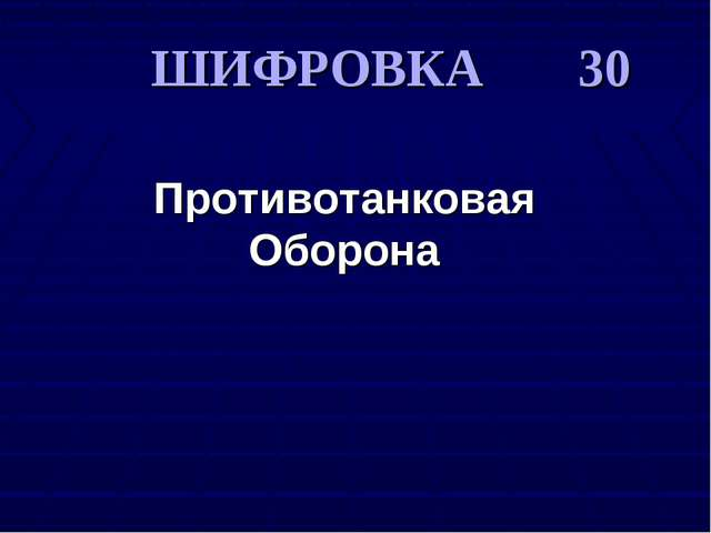 Противотанковая Оборона ШИФРОВКА 30 Противотанковая Оборона