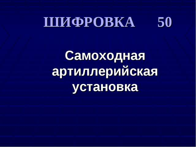 Самоходная артиллерийская установка ШИФРОВКА 50 Самоходная артиллерийская уст...
