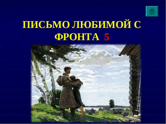 ПИСЬМО ЛЮБИМОЙ С ФРОНТА 5