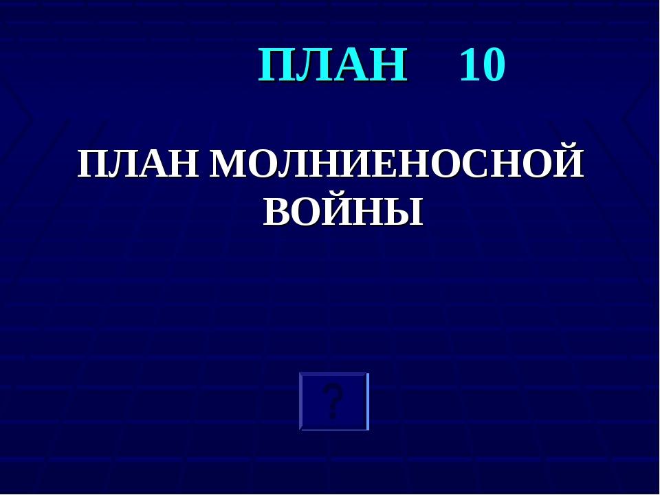 ПЛАН 10 ПЛАН МОЛНИЕНОСНОЙ ВОЙНЫ