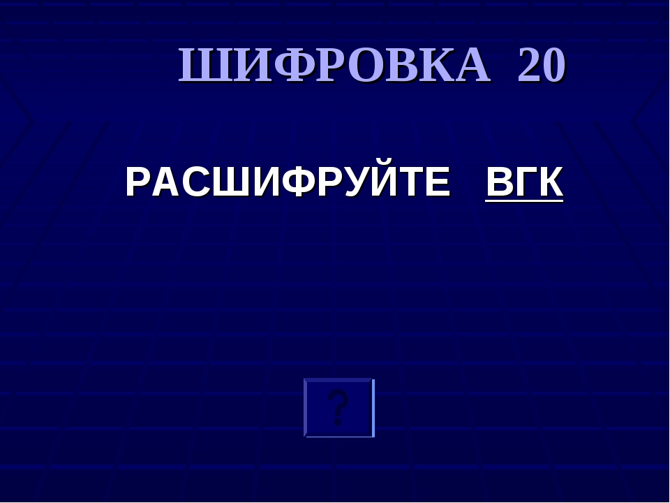 ШИФРОВКА 20 РАСШИФРУЙТЕ ВГК