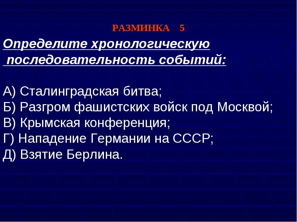 . РАЗМИНКА 5 Определите хронологическую последовательность событий: А) Сталин...