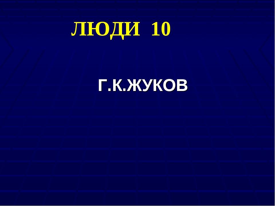 Г.К.ЖУКОВ ЛЮДИ 10 Г.К.ЖУКОВ