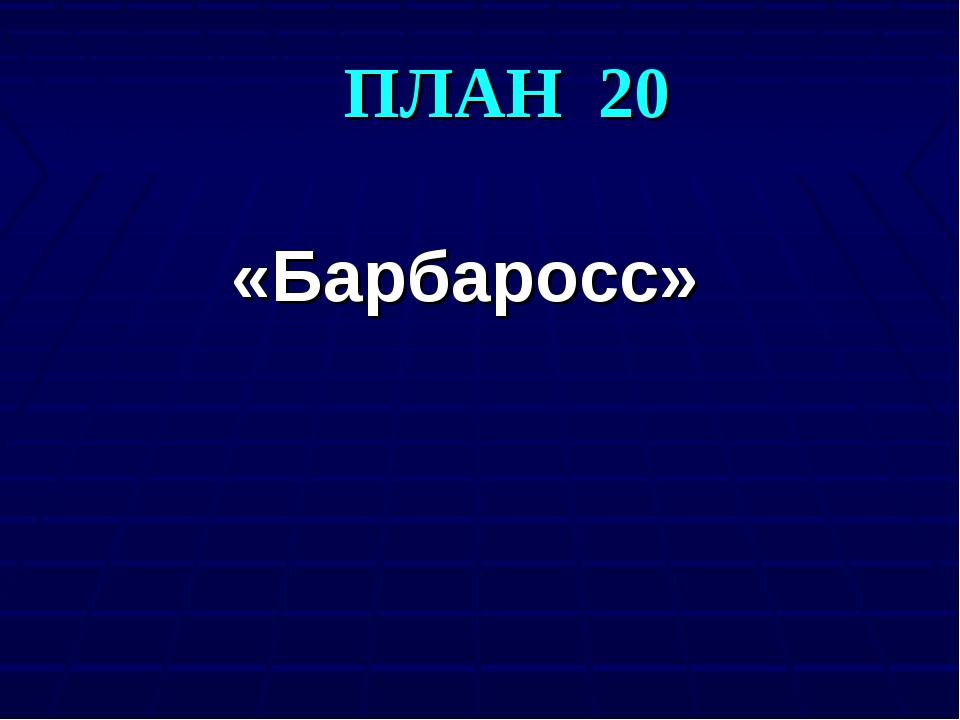 ПЛАН 20 «Барбаросс»