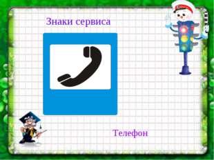 Знаки сервиса Телефон